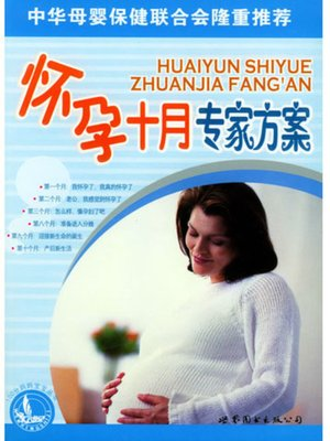 cover image of 怀孕十月专家方案 (10-month Pregnancy Solutions from the Experts)
