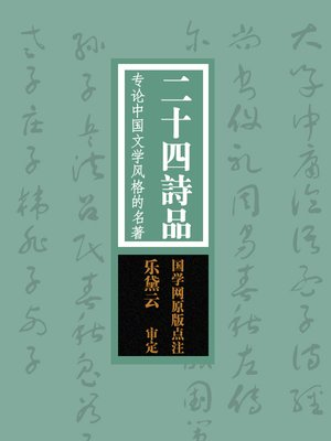 cover image of 国学备览-二十四诗品(A Comprehensive Collection of Traditional Chinese Classics)