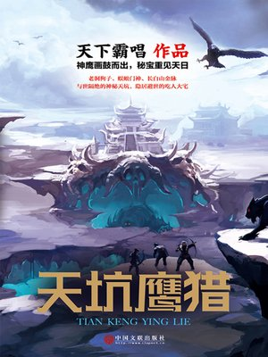 cover image of 天坑鹰猎