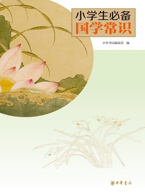 cover image of 小学生必备国学常识