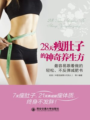cover image of 28天瘦肚子的神奇养生方