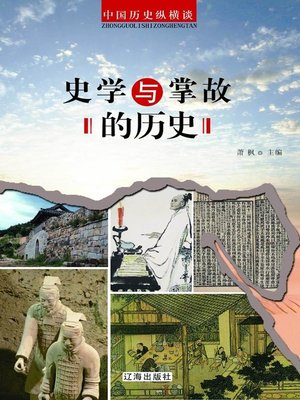 cover image of 中国历史纵横谈史学与掌故的历史(History of Historiography and Allusions)