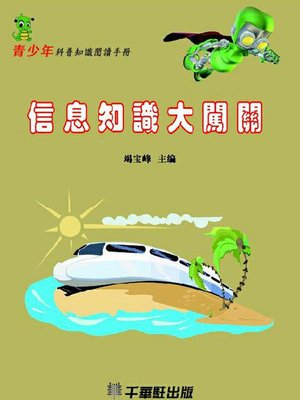 cover image of 信息知识大闯关