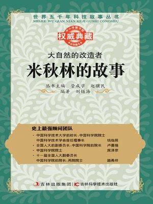 cover image of 大自然的改造者