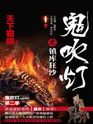 cover image of 鬼吹灯之镇库狂沙