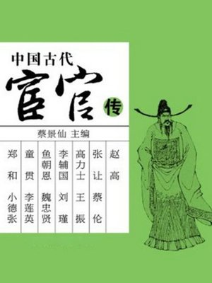 cover image of 中国古代宦官传 (Biography of Chinese Ancient Eunuchs)