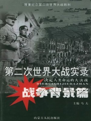 cover image of 第二次世界大战实录·战争背景篇(World War II Records •War Background Chapter)