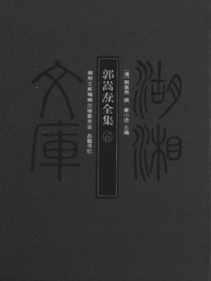 cover image of 郭嵩焘全集一〇 (Complete Works of Guo Songtao X)