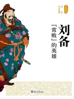 cover image of 刘备 (Liu Bei)