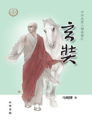 cover image of 玄奘--中华先贤人物故事汇