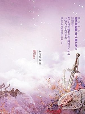 cover image of 倾世风华(Charming Elegance)