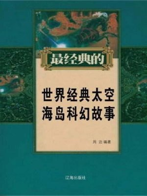 cover image of 世界经典太空海岛科幻故事