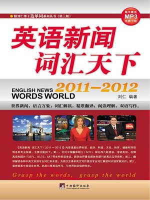 cover image of 英语新闻 词汇天下 (English News Vast Vocabulary)