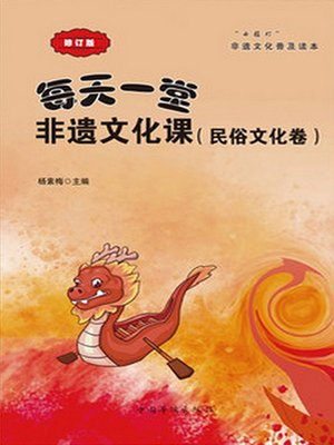 "cover image of 每天一堂非遗文化课(民俗文化卷)小橘灯非遗文化普及读本 (""Little Orange Lamp"" Readings for Popularization of the Culture of Intangible Cultural Heritage)"