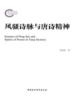 cover image of 风骚诗脉与唐诗精神( Essence of Feng Sao and Spirits of Poems in the Tang Dynasty)