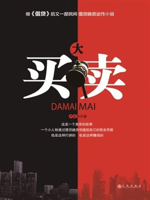 cover image of 大买卖 (Bid Deal)