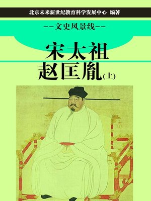 cover image of 宋太祖赵匡胤(上) (Song Taizu Zhao Kuangyin I)