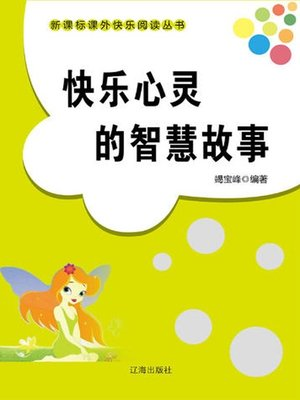 cover image of 新课标课外快乐阅读丛书(New Curriculum Standard Happy Extracurricular Reading Series)