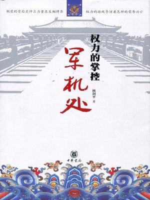 cover image of 权力的掌控 (Power Control)
