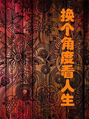 cover image of 换个角度看人生(Look at the Life in Another Angle)