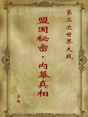 cover image of 第二次世界大战盟国秘密 (The Second World War)