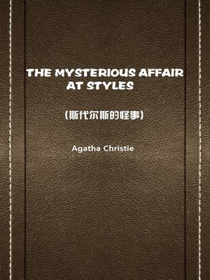 cover image of The Mysterious Affair At Styles(斯代尔斯的怪事)