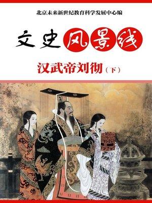 cover image of 汉武帝刘彻(下)(Emperor Wu of Han Liu Che (II))