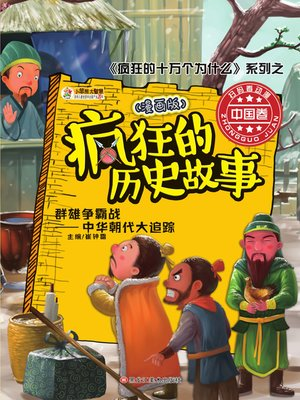 cover image of 疯狂的历史故事:漫画版 群雄争霸战:中国历史大追踪