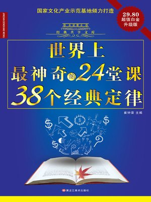 cover image of 世界上最神奇的24堂课38个经典定律