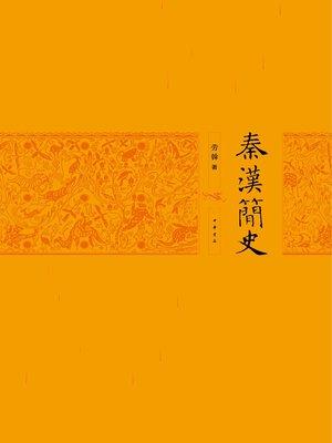 cover image of 秦汉简史