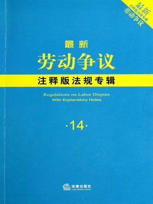 cover image of 劳动争议 (Labor Dispute)
