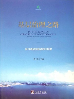 cover image of 基层治理之路( Path to Grassroots Governance)