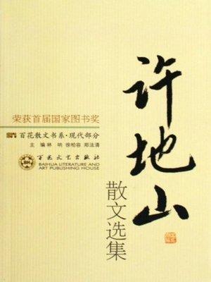 cover image of 许地山散文(Xu Dishan's Prose)