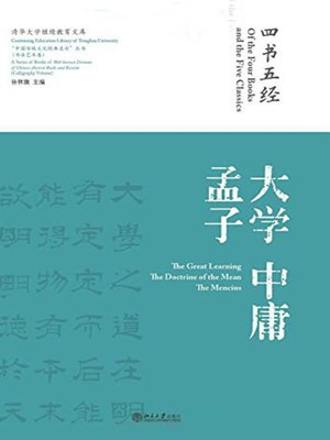 cover image of 四书五经·大学 (The Four Books and The Five Classics)