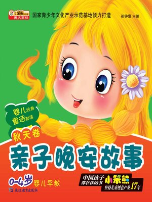 cover image of 亲子晚安故事. 秋天卷(Parent-child Good Evening Stories. For Autumn)