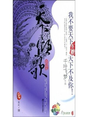 cover image of 天下倾歌 (Tianxia Qingge)