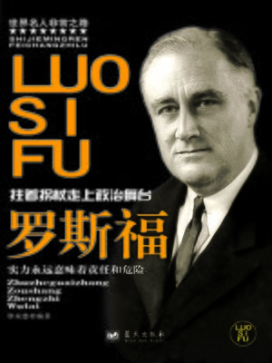 cover image of 罗斯福(Roosevelt)