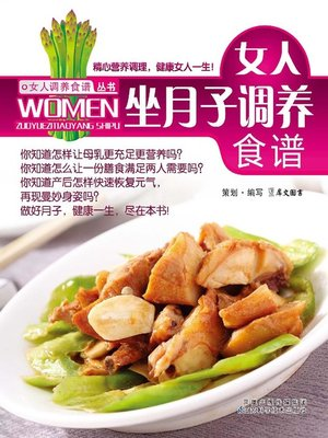 cover image of 女人坐月子调养食谱 (Nursing Recipe for Women in the Month of Confinement after Giving Birth to a Child)