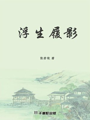 cover image of 浮生履影