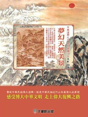 cover image of 梦幻天然美景