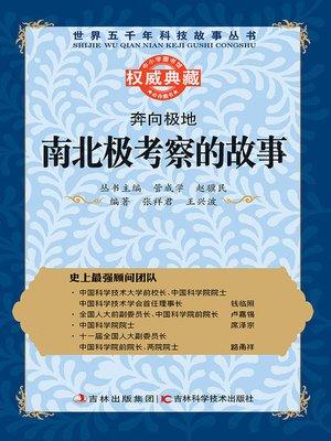 cover image of 奔向极地