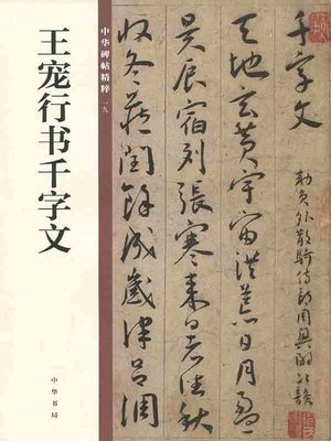 cover image of 王宠行书千字文