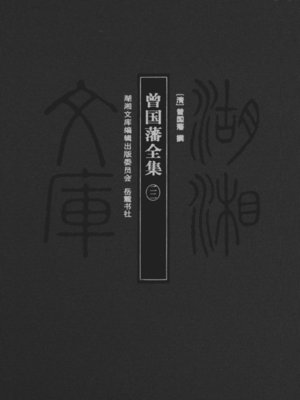 cover image of 曾国藩全集 二二