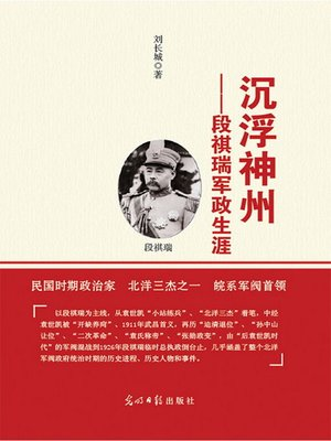 cover image of 沉浮神州(Ups and Downs of Shenzhou)