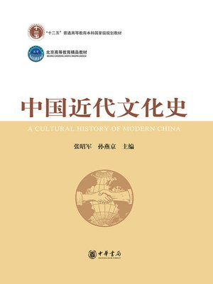 cover image of 中国近代文化史