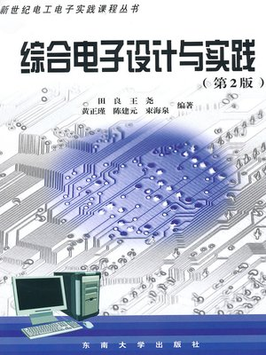 cover image of 综合电子设计与实践 (第2版) (Comprehensive Electronic Design and Practice)