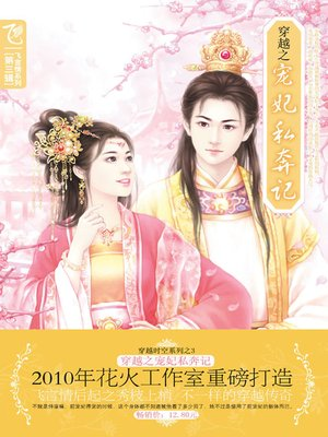 cover image of 穿越之宠妃私奔记 (Time Travel – Elopement With An Imperial Concubine)