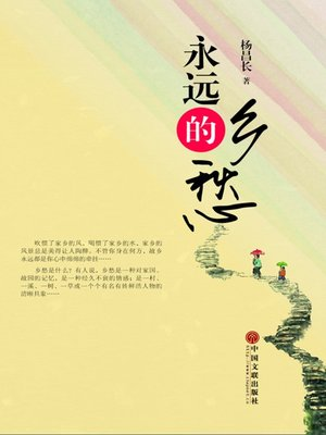 cover image of 永远的乡愁
