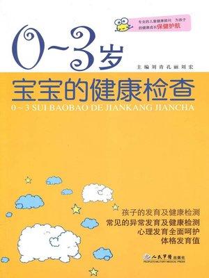 cover image of 0~3岁宝宝的健康检查