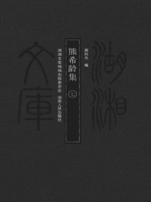 cover image of 熊希龄集七 (A Collection of Xiong Xiling VII)